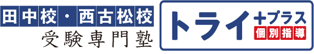 岡山市北区の学習塾 トライプラス 田中校・西古松校