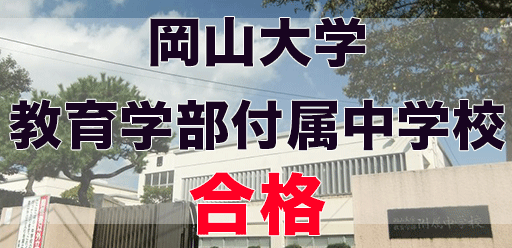 2019 岡山大学教育学部付属中学校 合格しました。
