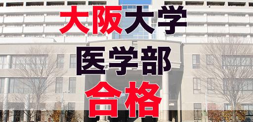 2018年 大阪大学医学部に合格しました。