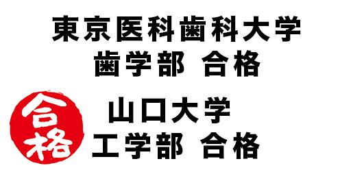 速報 2019 大学入試 朗報が届きました!