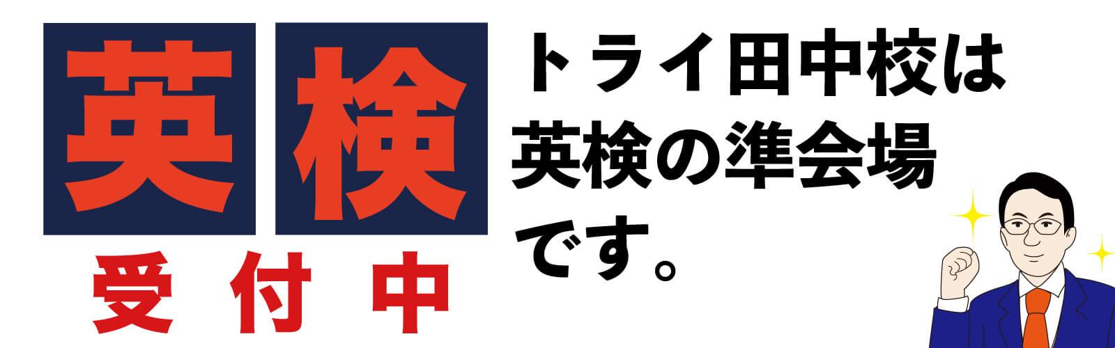 2019 岡山で英語検定の会場をお探しの方へ