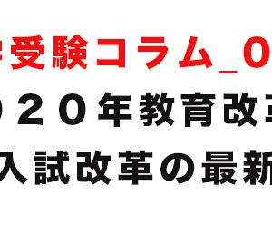 [コラム掲載]   2020年教育改革  大学入試改革についての最新情報 [大学受験コラム_04]