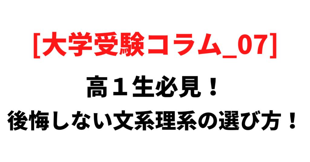 高1生必見!後悔しない文系理系の選び方!  [大学受験コラム_07]