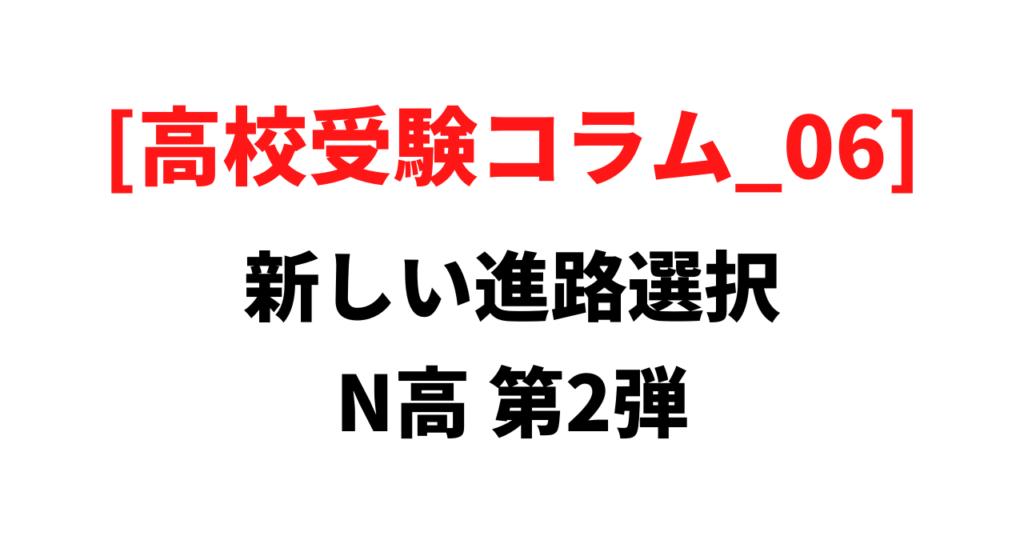 新しい進路選択-N高 第2弾 [高校受験コラム_06]