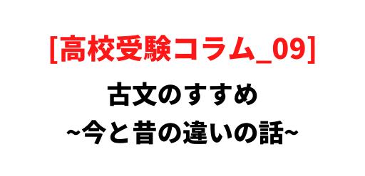 古文のすすめ ~今と昔の違いの話~ [高校受験コラム_09]