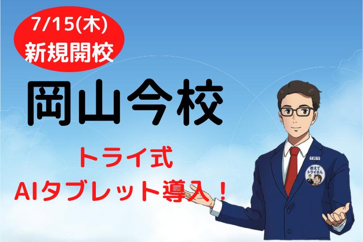 岡山今校 開校記念! 教室見学・説明会、無料体験授業を実施します!